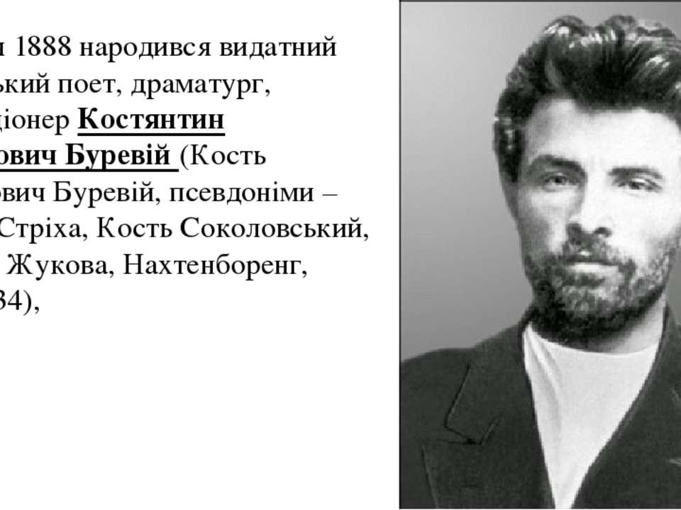 2 серпня 1888 народився видатний український поет, драматург, революціонер Ко...