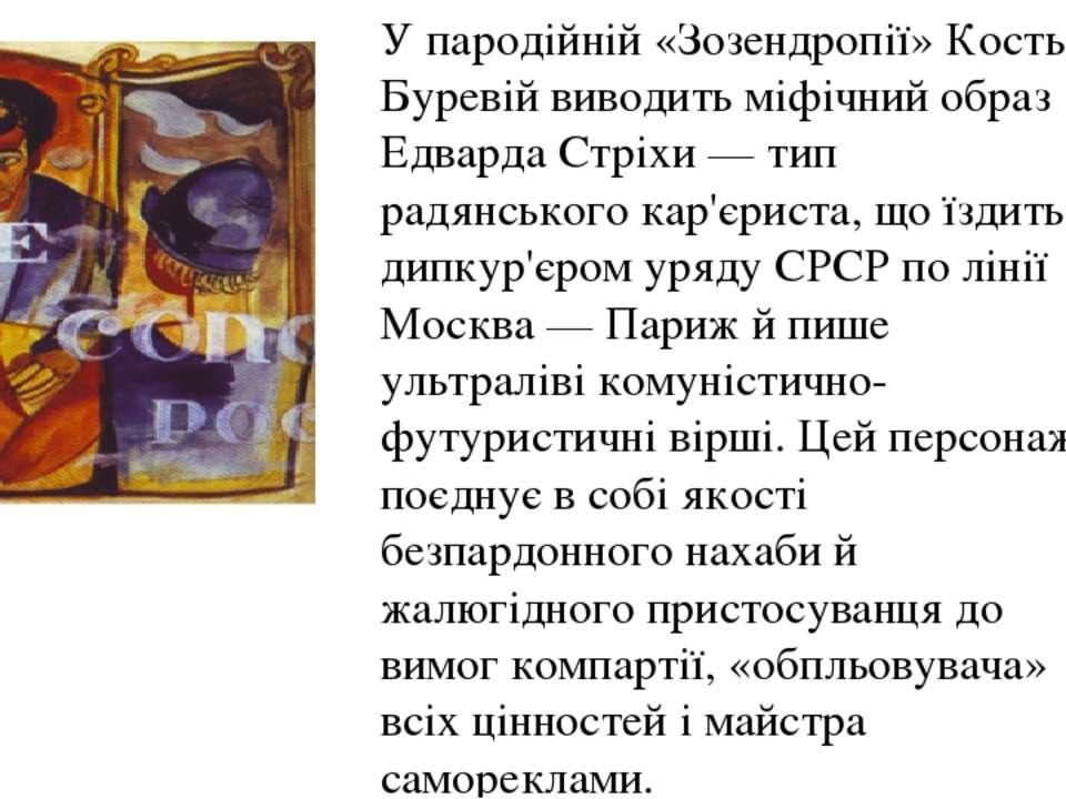 У пародійній «Зозендропії» Кость Буревій виводить міфічний образ Едварда Стрі...