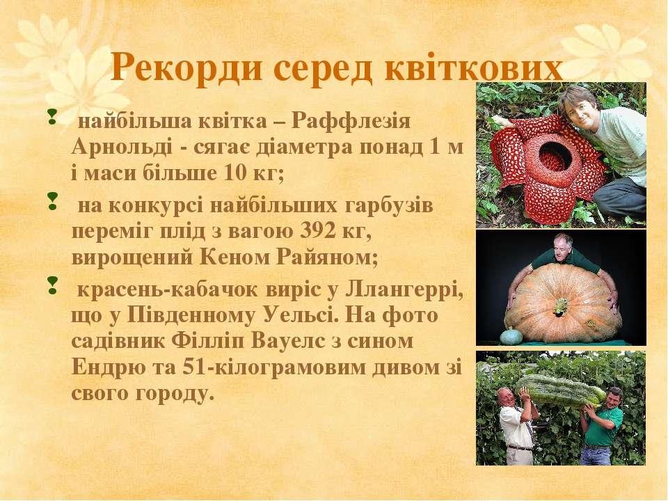 Рекорди серед квіткових найбільша квітка – Раффлезія Арнольді - сягає діаметр...