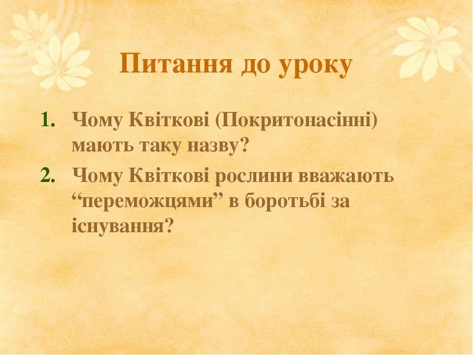 Питання до уроку Чому Квіткові (Покритонасінні) мають таку назву? Чому Квітко...