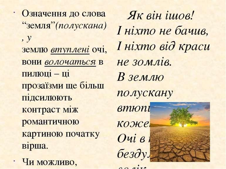 """Означення до слова """"земля""""(полускана), у землювтупленіочі, вониволочаться..."""