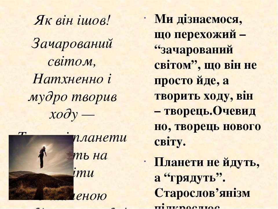 Як він ішов! Зачарований світом, Натхненно і мудро творив ходу — Так нові пла...