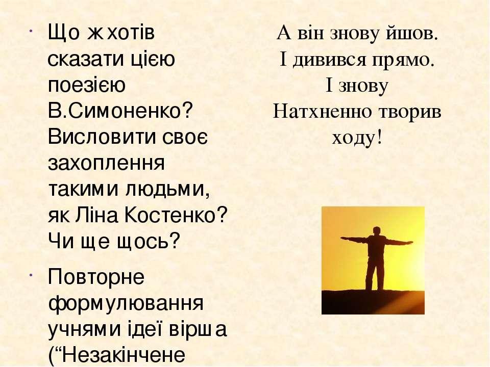 Що ж хотів сказати цією поезією В.Симоненко? Висловити своє захоплення такими...