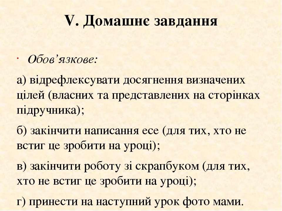 V. Домашнє завдання Обов'язкове: а)відрефлексувати досягнення визначених ці...