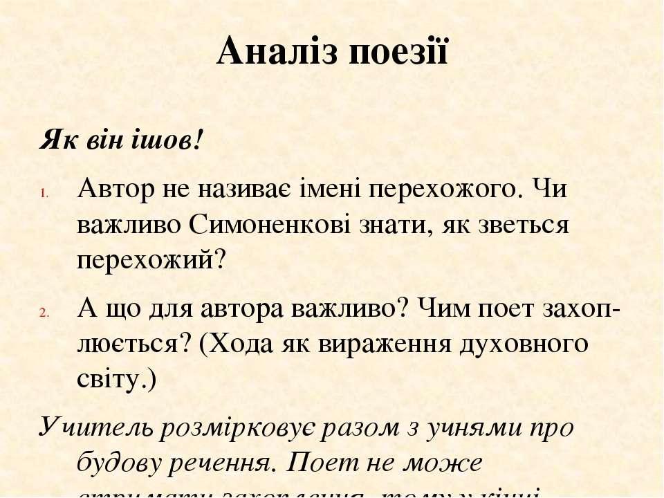 Аналіз поезії Як він ішов! Автор не називає імені перехожого. Чи важливо Симо...