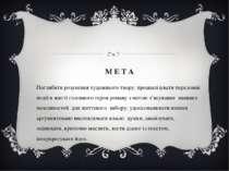 М Е Т А Поглибити розуміння художнього твору; проаналізувати переломні події ...