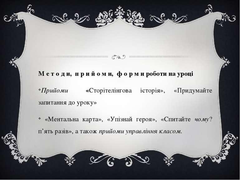 М е т о д и, п р и й о м и, ф о р м и роботи на уроці Прийоми «Сторітелінгова...