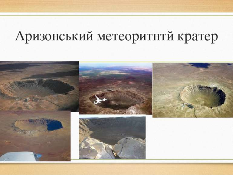 Аризонський метеоритнтй кратер