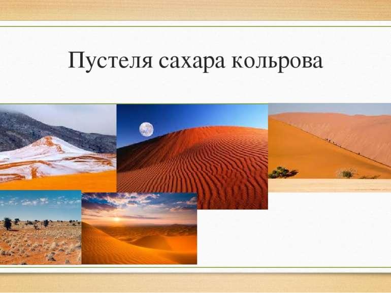 Пустеля сахара кольрова