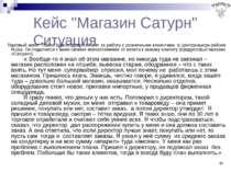 """* Кейс """"Магазин Сатурн"""" Ситуация Торговый агент Павел Шоколадов отвечает за р..."""