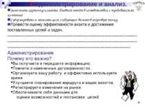 * 7.Администрирование и анализ. nЗаполнить карточку клиента /дневной отчёт в ...