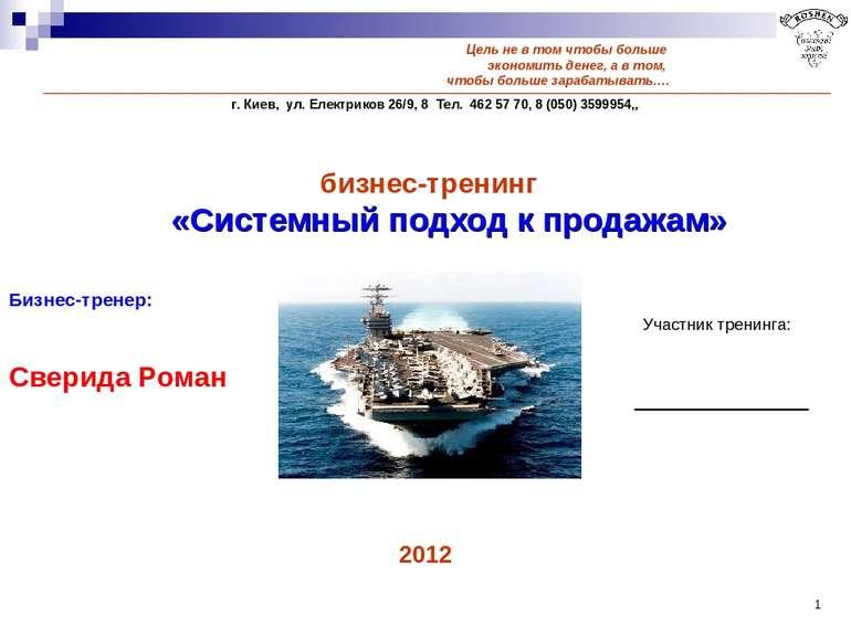 * бизнес-тренинг «Системный подход к продажам» Бизнес-тренер: Сверида Роман 2...