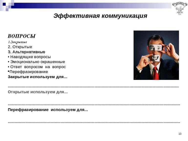 * Эффективная коммуникация ВОПРОСЫ 1.Закрытые 2. Открытые 3. Альтернативные •...