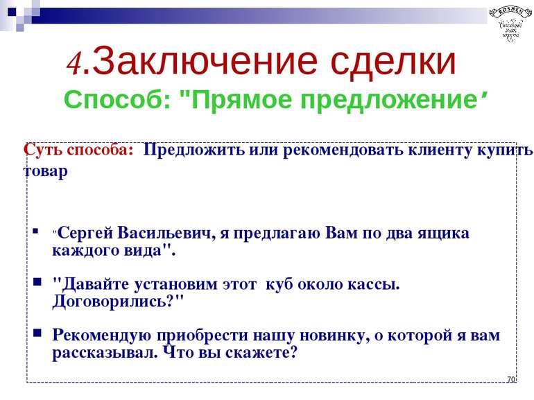 """* 4.Заключение сделки Способ: """"Прямое предложение"""" """"Сергей Васильевич, я пред..."""