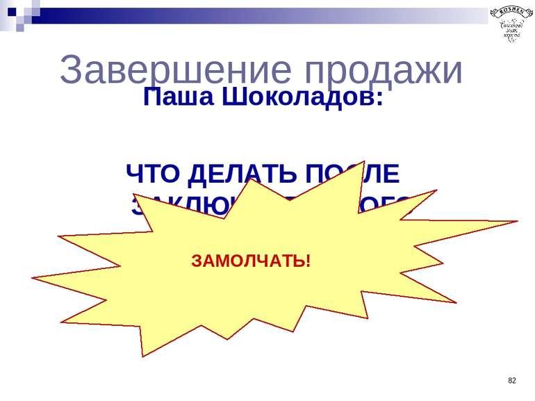 * Завершение продажи Паша Шоколадов: ЧТО ДЕЛАТЬ ПОСЛЕ ЗАКЛЮЧИТЕЛЬНОГО ПРЕДЛОЖ...