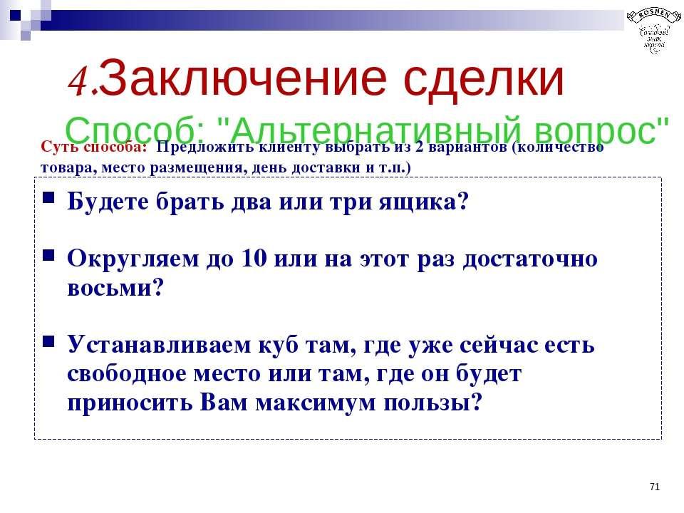 """* 4.Заключение сделки Способ: """"Альтернативный вопрос"""" Будете брать два или тр..."""