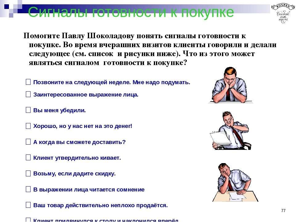 * Сигналы готовности к покупке Помогите Павлу Шоколадову понять сигналы готов...