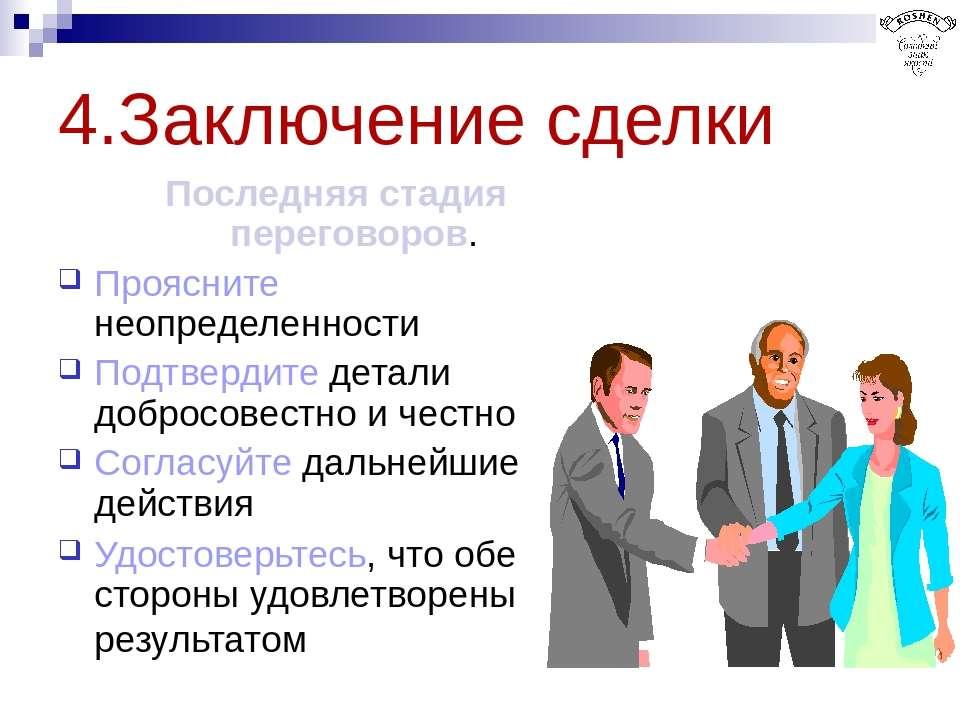 4.Заключение сделки Последняя стадия переговоров. Проясните неопределенности ...