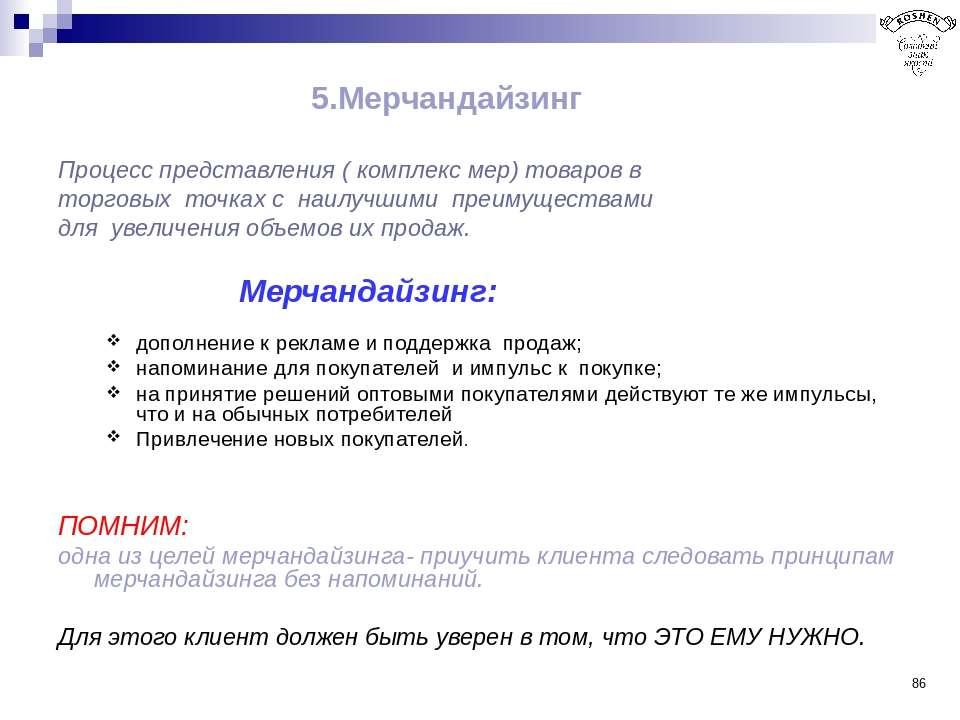 * 5.Мерчандайзинг Процесс представления ( комплекс мер) товаров в торговых то...