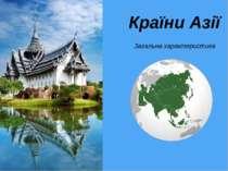 Країни Азії Загальна характеристика .