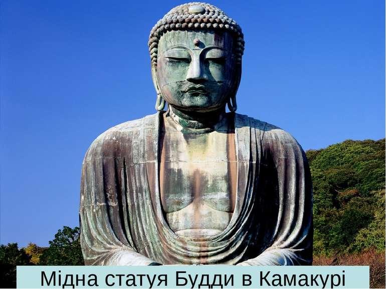 Мідна статуя Будди в Камакурі