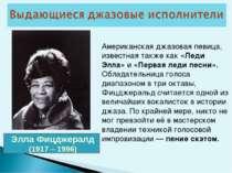 Элла Фицджералд (1917 – 1996) Американская джазовая певица, известная также к...