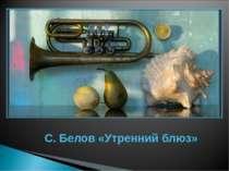 С. Белов «Утренний блюз»