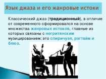 Классический джаз (традиционный), в отличие от современного сформировался на ...