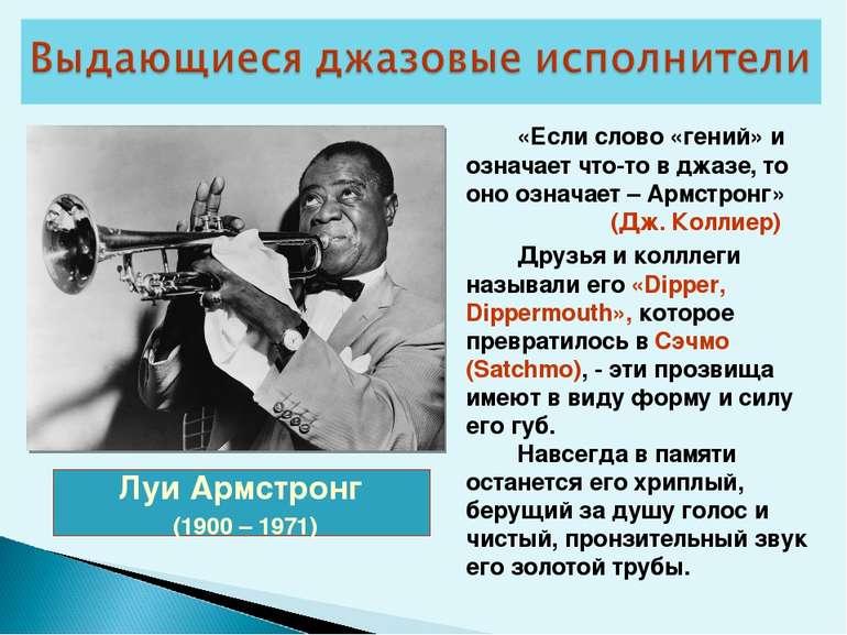 Луи Армстронг (1900 – 1971) «Если слово «гений» и означает что-то в джазе, то...