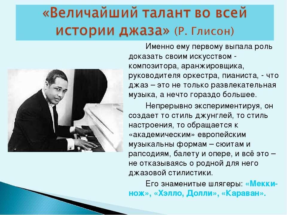Именно ему первому выпала роль доказать своим искусством - композитора, аранж...