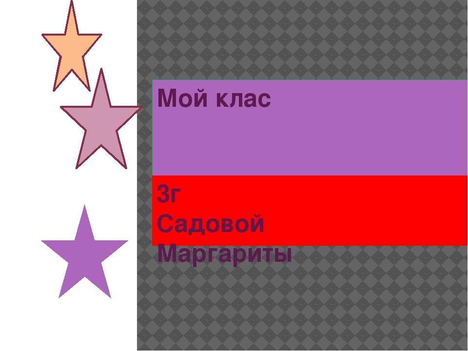 Мой клас 3г Садовой Маргариты