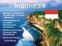 Держава в Південно-Східній Азії. Столиця - Джакарта Розташована на островах М...