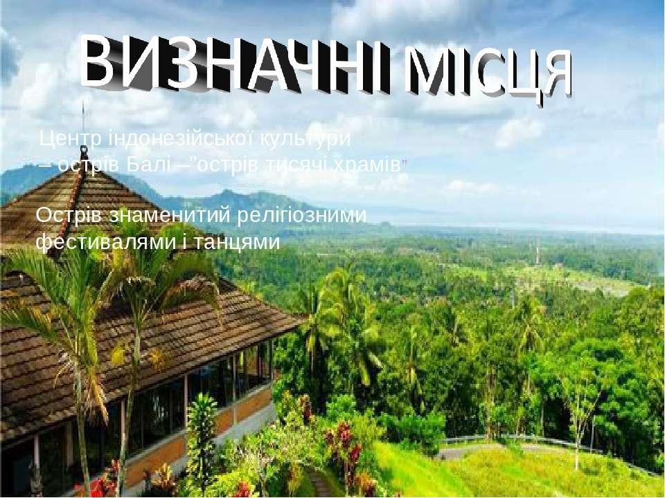 """Центр індонезійської культури – острів Балі –""""острів тисячі храмів"""" Острів зн..."""