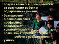 почуття великої відповідальності за результати роботи з обдарованими учнями; ...