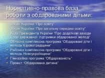 """Нормативно-правова база роботи з обдарованими дітьми: Закон України """"Про осві..."""