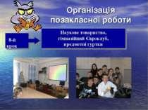 Організація позакласної роботи 8-й крок Наукове товариство, гімназійний Єврок...