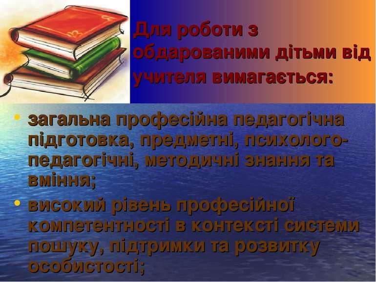 загальна професійна педагогічна підготовка, предметні, психолого-педагогічні,...