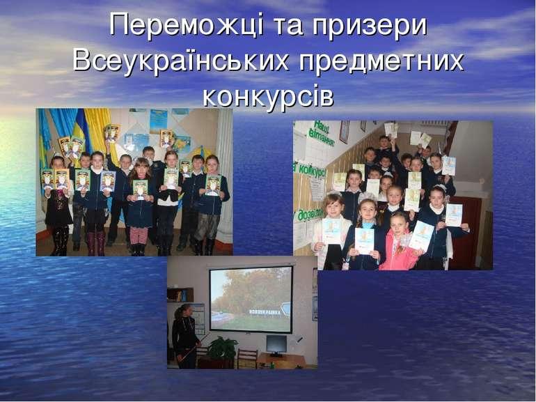 Переможці та призери Всеукраїнських предметних конкурсів
