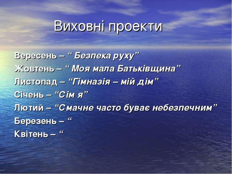 """Виховні проекти Вересень – """" Безпека руху"""" Жовтень – """" Моя мала Батьківщина"""" ..."""