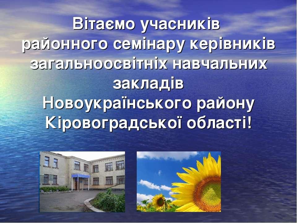 Вітаємо учасників районного семінару керівників загальноосвітніх навчальних з...