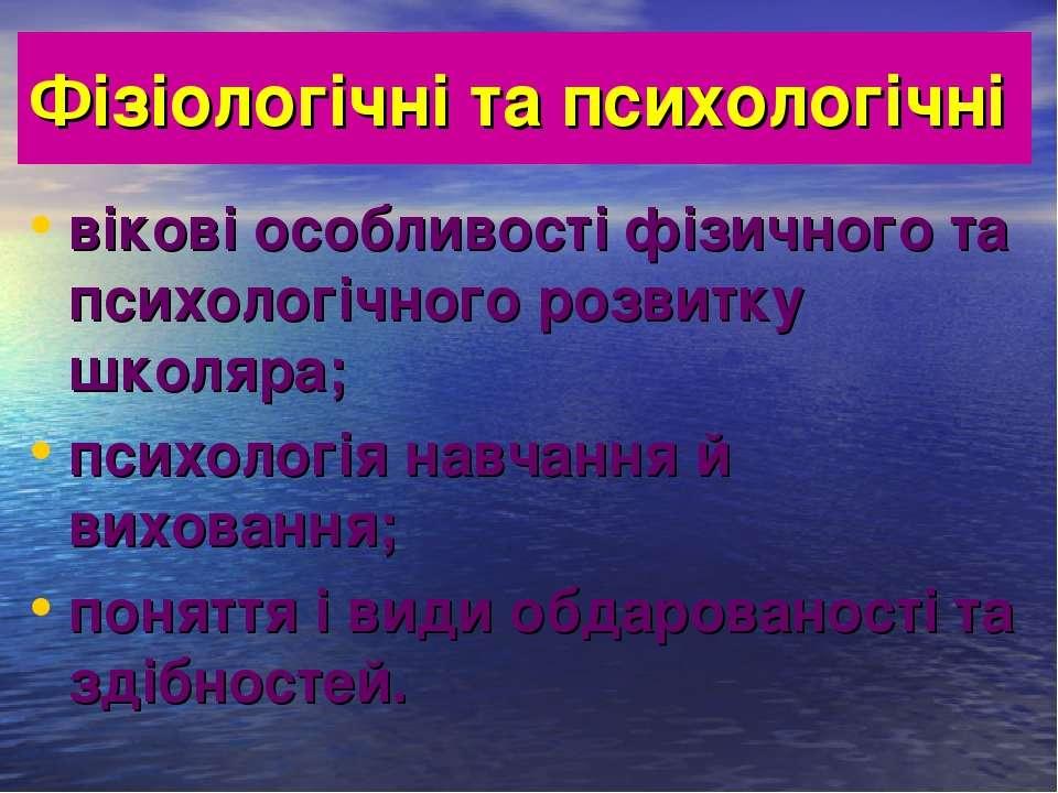 Фізіологічні та психологічні вікові особливості фізичного та психологічного р...