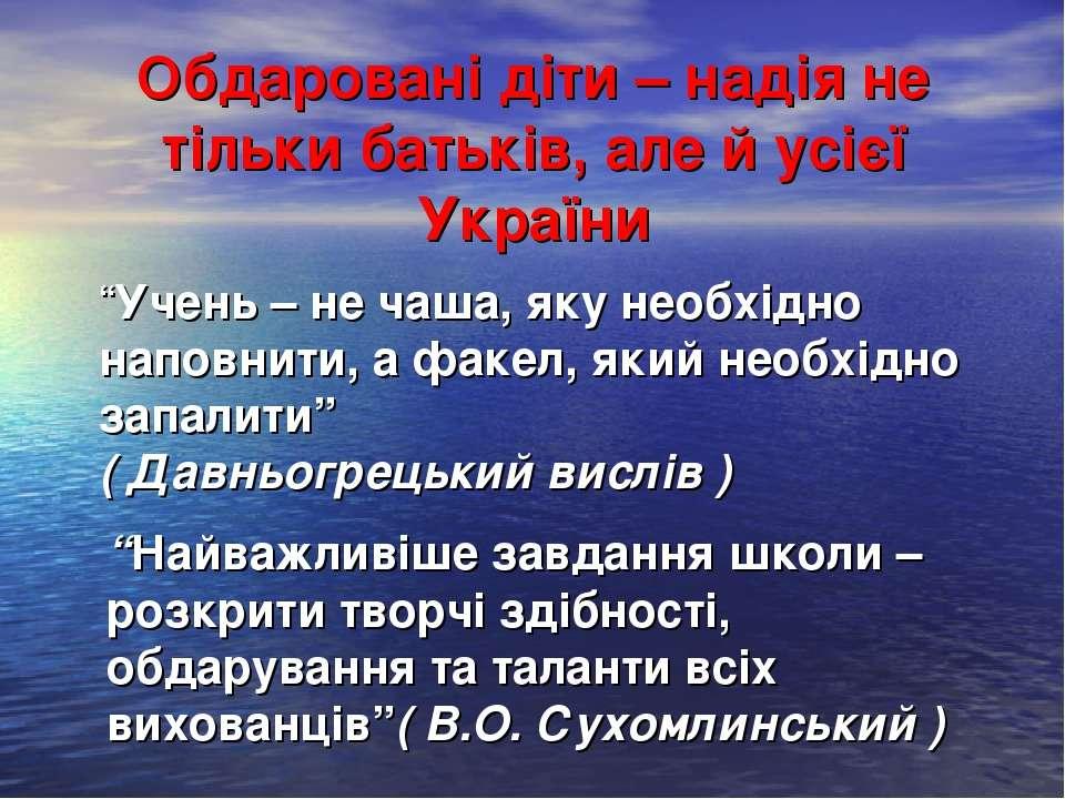 """Обдаровані діти – надія не тільки батьків, але й усієї України """"Учень – не ча..."""
