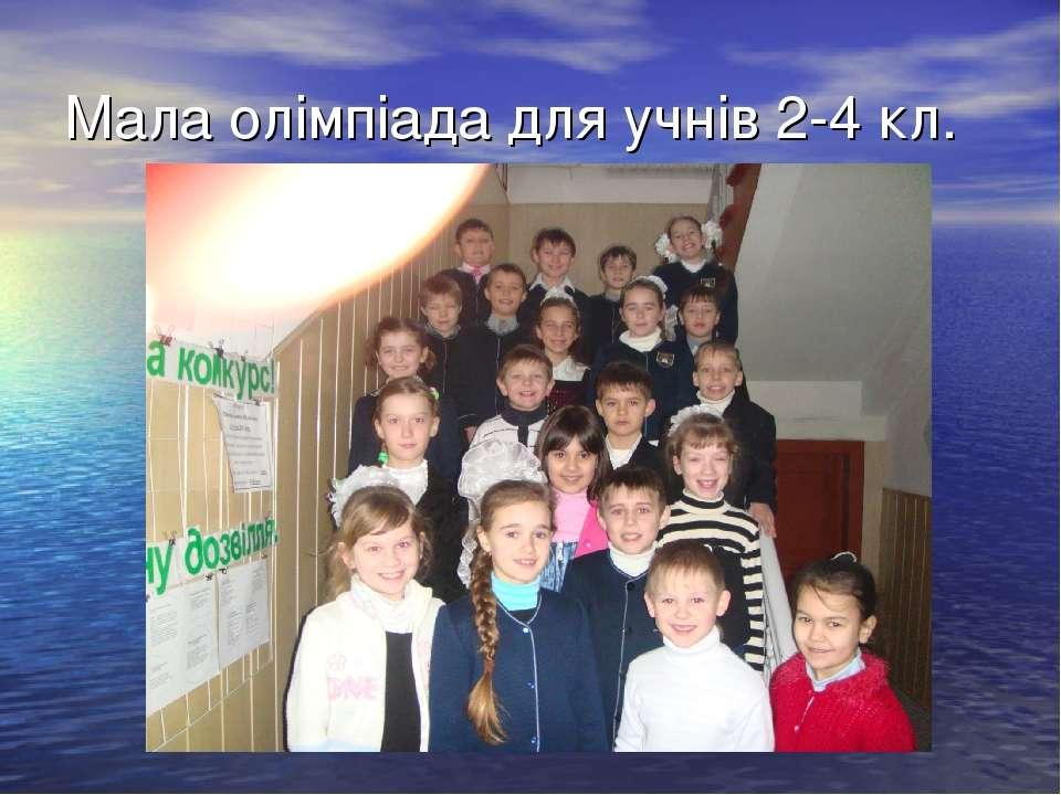Мала олімпіада для учнів 2-4 кл.
