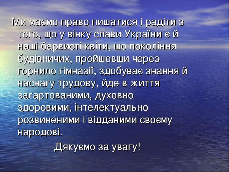 Ми маємо право пишатися і радіти з того, що у вінку слави України є й наші ба...