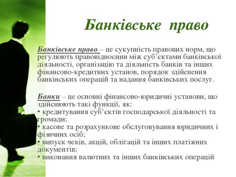 Банківське право Банківське право – це сукупність правових норм, що регулюють...