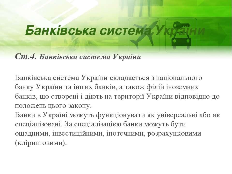 Банківська система України Ст.4. Банківська система України Банківська систе...