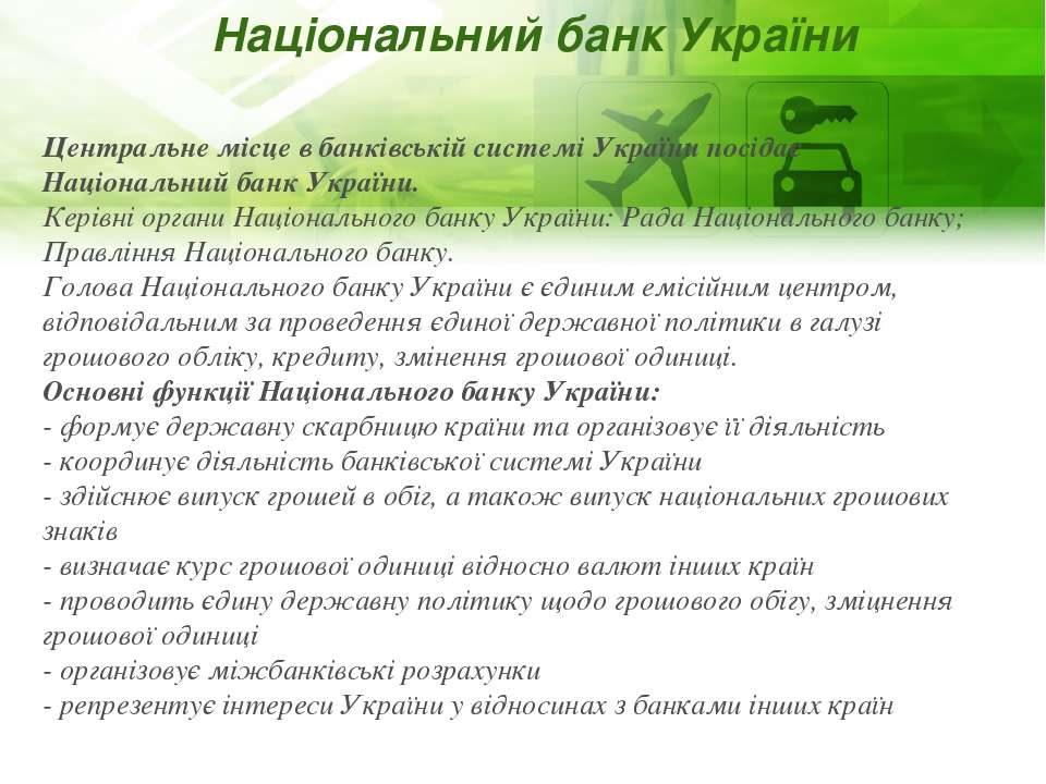 Національний банк України Центральне місце в банківській системі України посі...