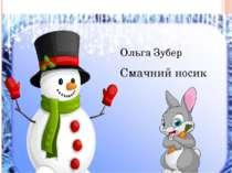 Ольга Зубер Смачний носик