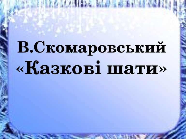 В.Скомаровський «Казкові шати»
