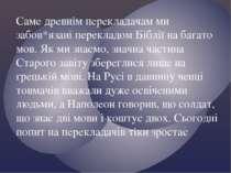 Саме древнім перекладачам ми забов*язані перекладом Біблії на багато мов. Як ...